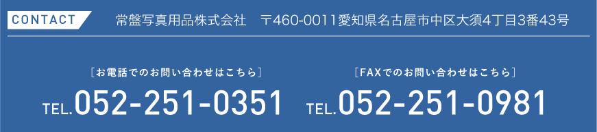 CONTACT 常盤写真用品株式会社 〒460-0011愛知県名古屋市中区大須4丁目3番43号 [お電話でのお問い合わせはこちら] TEL.052-251-0351[FAXでのお問い合わせはこちら]TEL.052-251-0981