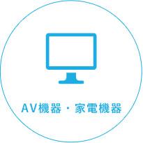 AV機器・家電機器