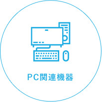 PC関連機器