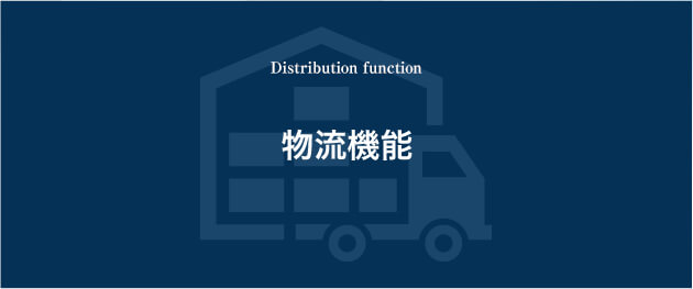 物流機能:Distribution function