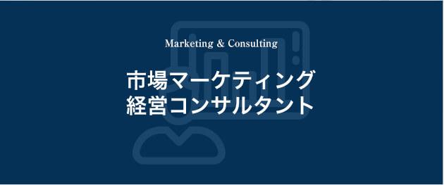 市場マーケティング 経営コンサルタント:Marketing & Consulting