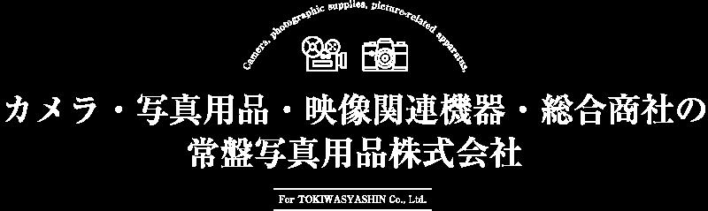 カメラ・写真用品・映像関連機器・総合商社の常盤写真用品株式会社