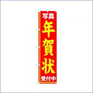 TN-051 年賀状
